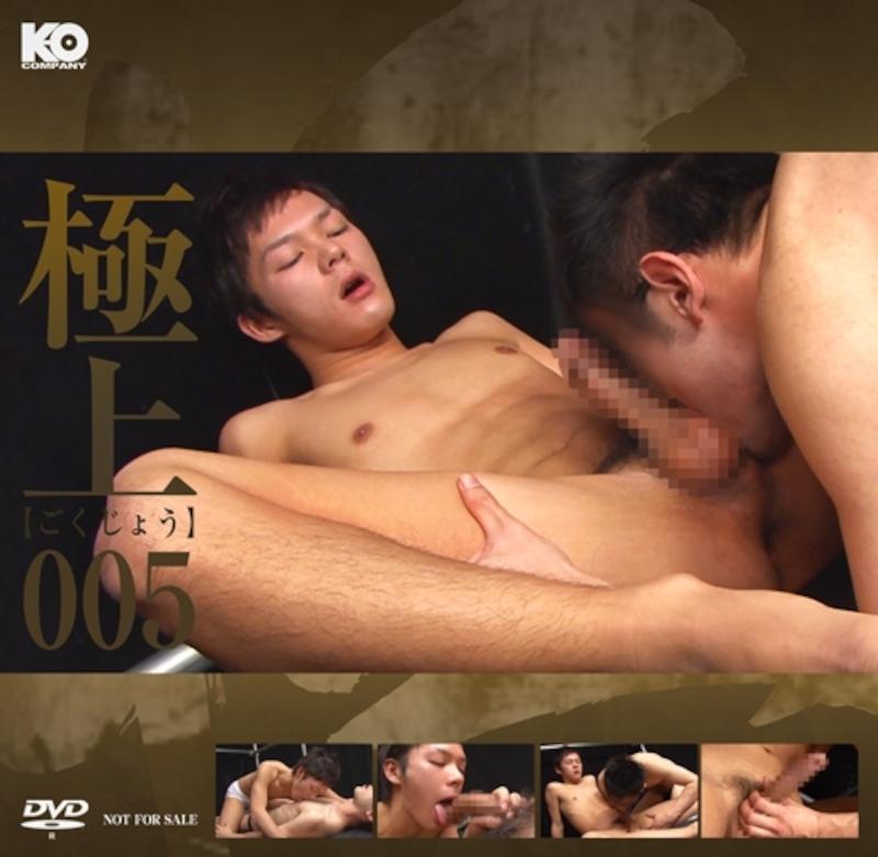 KO – 極上 PREMIUM DISC 005