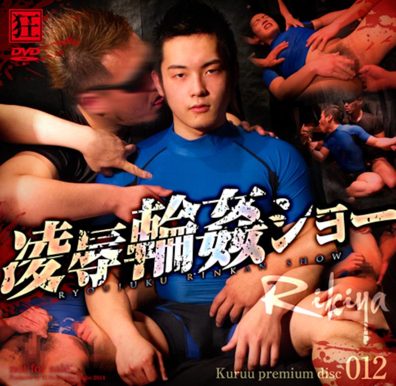 KO – Kuruu Premium Disc 012 – 凌辱輪姦ショー
