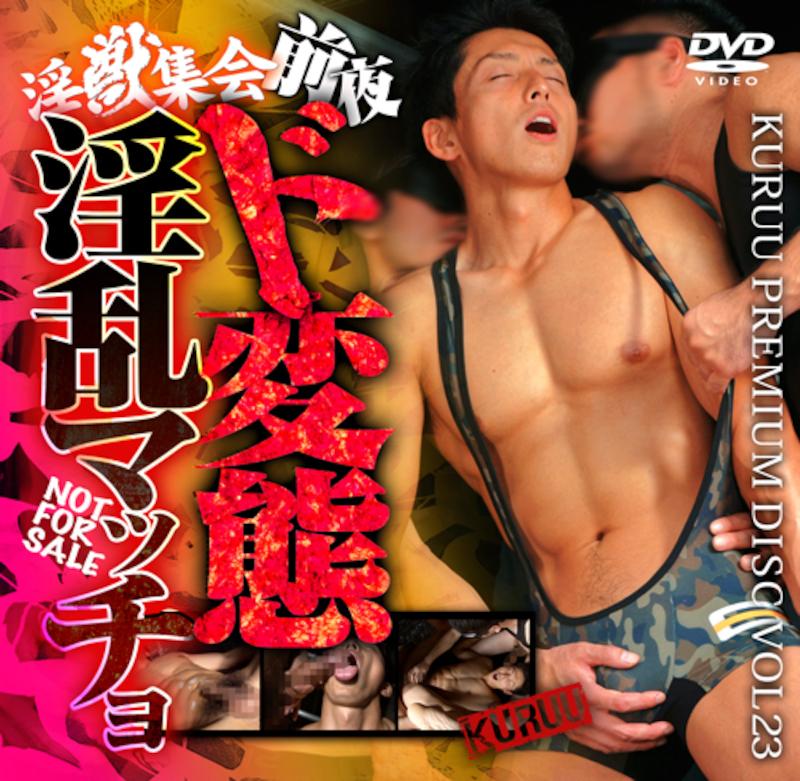 KO – Kuruu Premium Disc 023 – 淫獣集会前夜 ド変態淫乱マッチョ