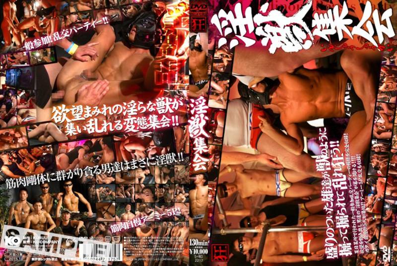 KO kuruu – 淫獣集会