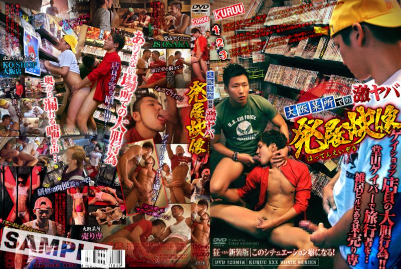 KO Kuruu – 大阪某所での激ヤバ発展映像