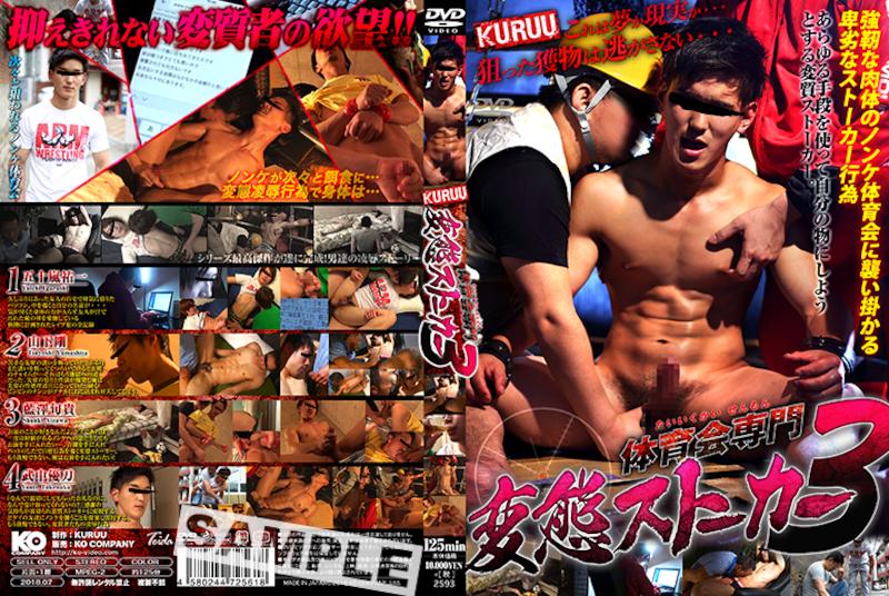KO kuruu – 変態ストーカー 3