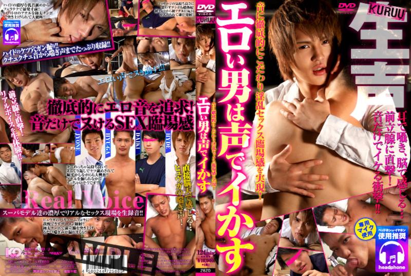 KO kuruu – 淫語体育会 – KUR84 – Kuruu Make Sexy Boys Hot With Voice エロい男は声でイかす