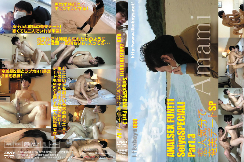 Like Boys – ANALSEXFUN!11 SeiyaSPECIAL! Part.3 Likeboys 060