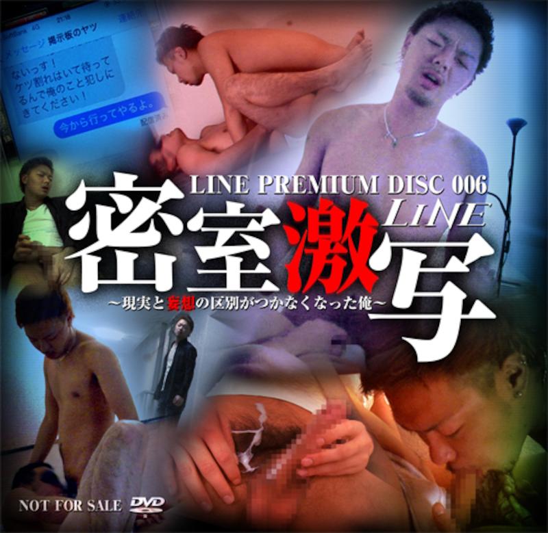 KO – LINE PREMIUM DISC 006 – 密室激写 ~現実と妄想の区別がつかなくなった俺~