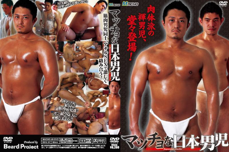 Danji Macho – マッチョな日本男児