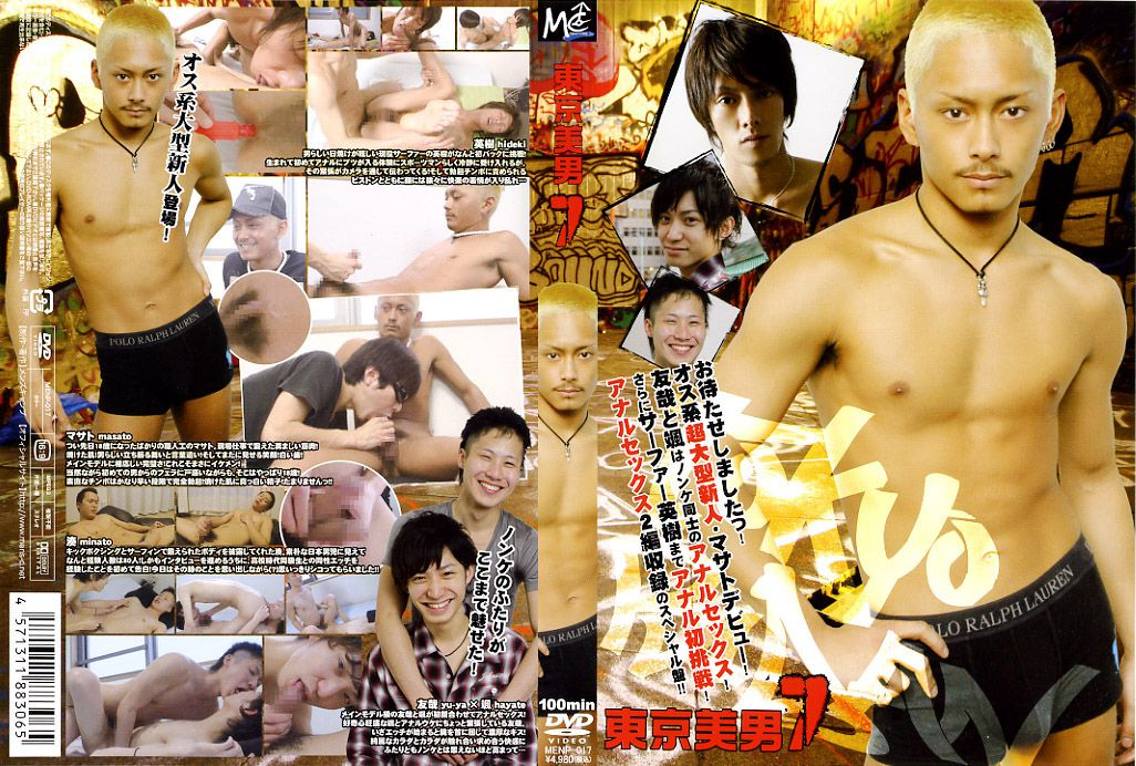 Men's Camp – 東京美男 7 (Tokyo Handsome Youth 7)