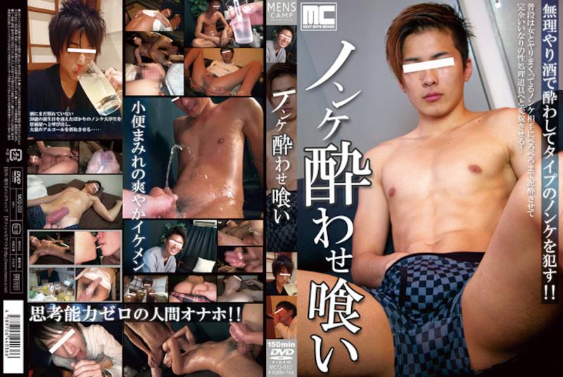Men's Camp – ノンケ酔わせ喰い