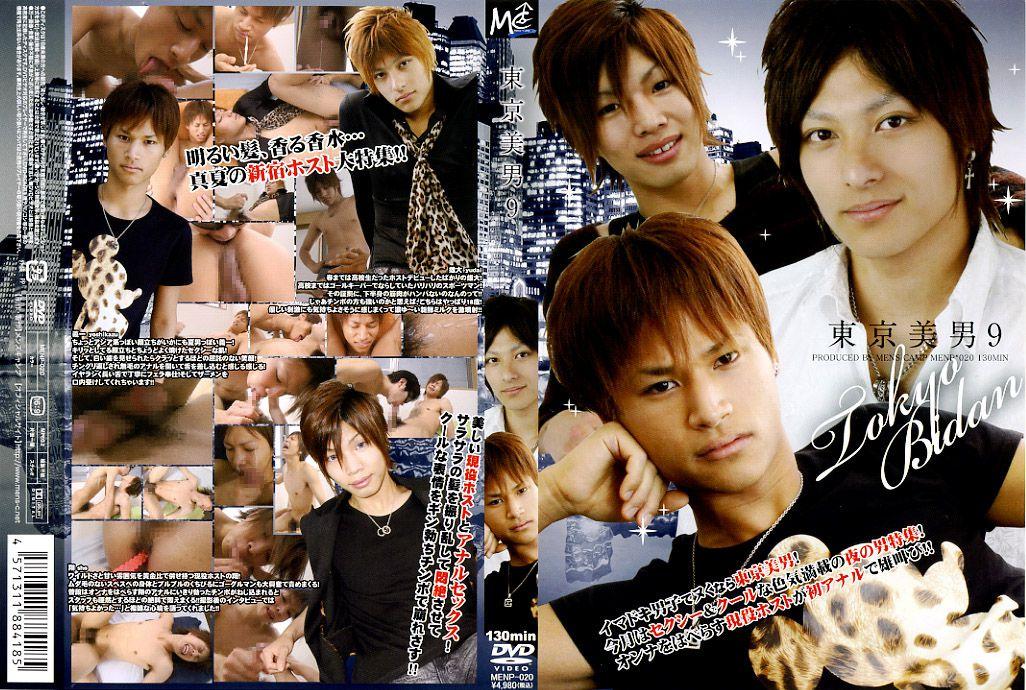 Men's Camp – 東京美男 9 (Tokyo Handsome Youth 9)
