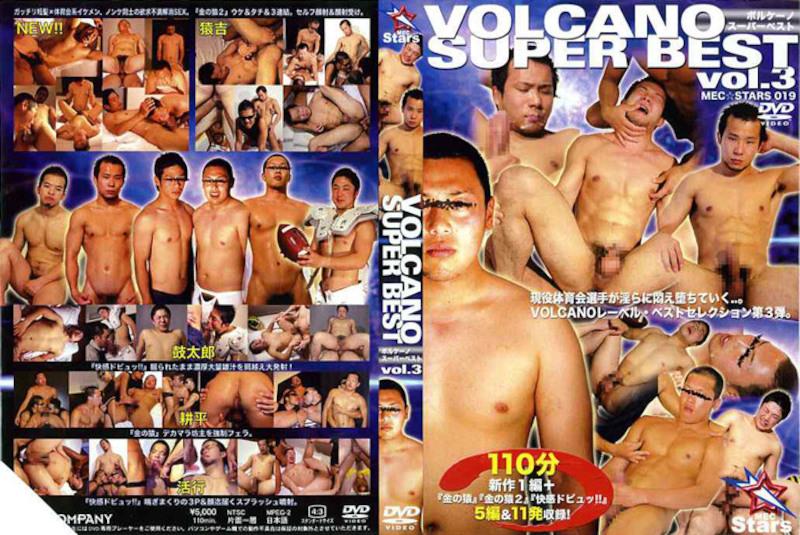 MEC – 「MECカンパニー」から「MEC STARS 019 VOLCANO SUPER BEST vol.3」