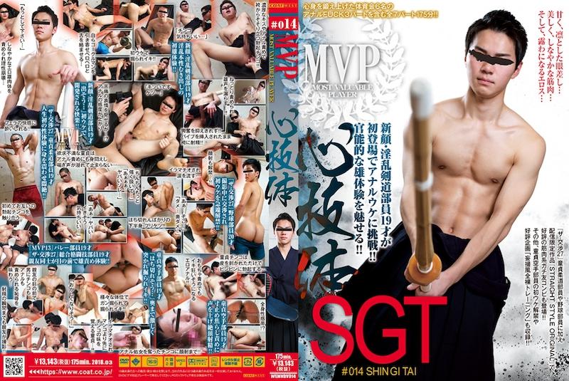 COAT WEST – MVP #014 「SGT -SHIN GI TAI-」