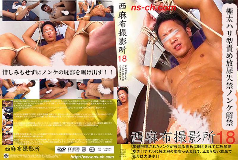 Nishiazabu Film Studio Vol.18 – 西麻布撮影所18