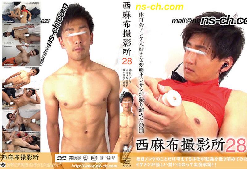 Nishiazabu Film Studio Vol.28 – 西麻布撮影所28