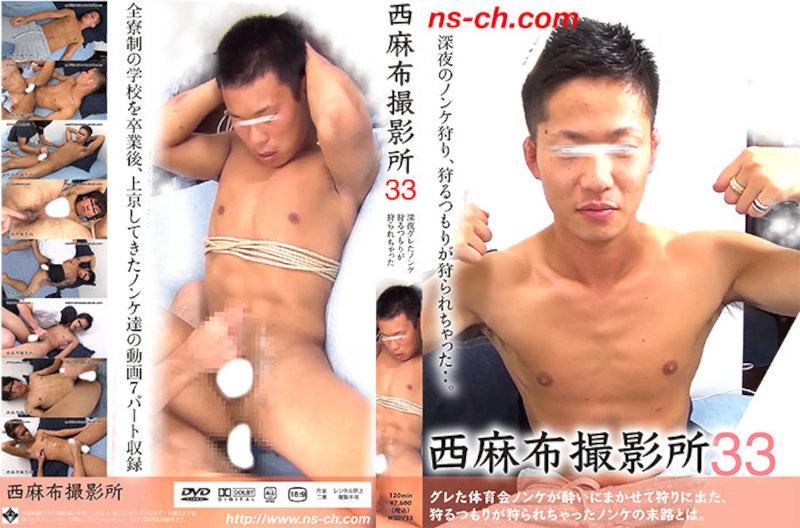 Nishiazabu Film Studio Vol.33 – 西麻布撮影所33