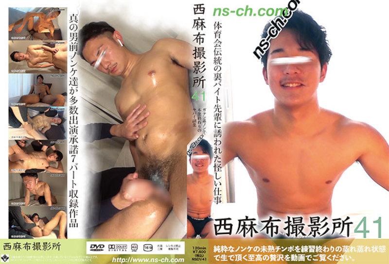 Nishiazabu Film Studio Vol.41 – 西麻布撮影所41