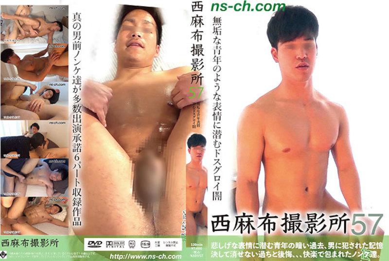 Nishiazabu Film Studio Vol.57 – 西麻布撮影所57