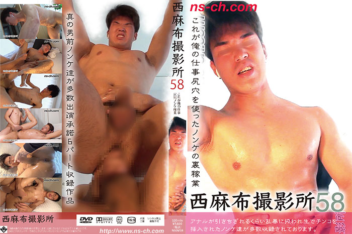 Nishiazabu Film Studio Vol.58 – 西麻布撮影所58