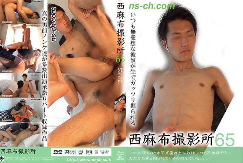 Nishiazabu Film Studio Vol.65 – 西麻布撮影所65