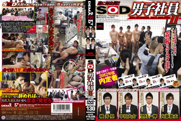 NEW SEXUAL – SOD男子社員II(SOD Male Employee 2)