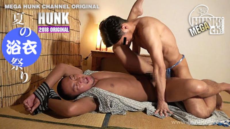 HUNK CHANNEL – GV-OAV647 – 2018夏の浴衣祭り!!悶え喜ぶ褐色の丸刈り髭野郎の雄穴を貪り喰らう!!!
