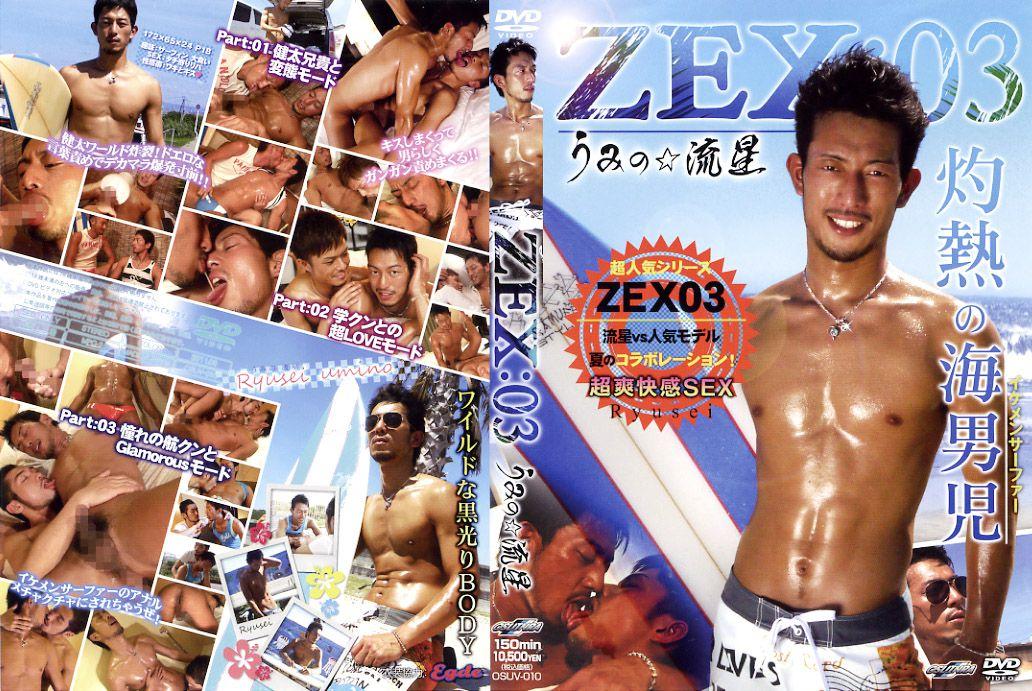 Prism Osuinra – ZEX:03-うみの☆流星- (HD)