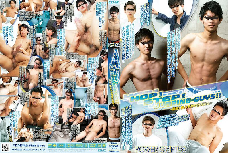 COAT – POWER GRIP 196 HOP!STEP!JUMPING-GUYS!~集結!新人デカマラ大学生~