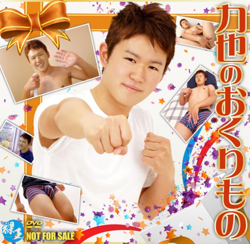 KO – Raoh Premium Disc 003 – 力也のおくりもの