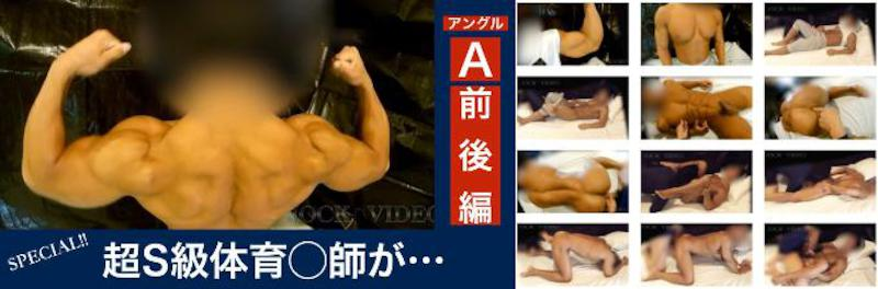 Men's Rush.TV – RSA-167 – 選抜選手 part.46 /先輩を受け入れる超S級体育◯師(前後編)【アングルA】
