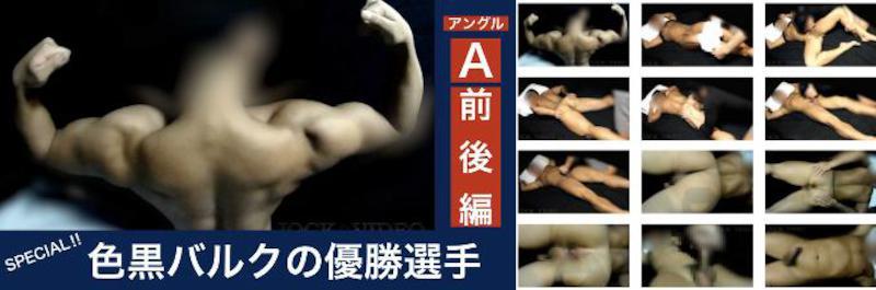 Men's Rush.TV – RSA-172 – 選抜選手 part.49 /体を許す色黒バルク優勝選手(前後編)【アングルA】
