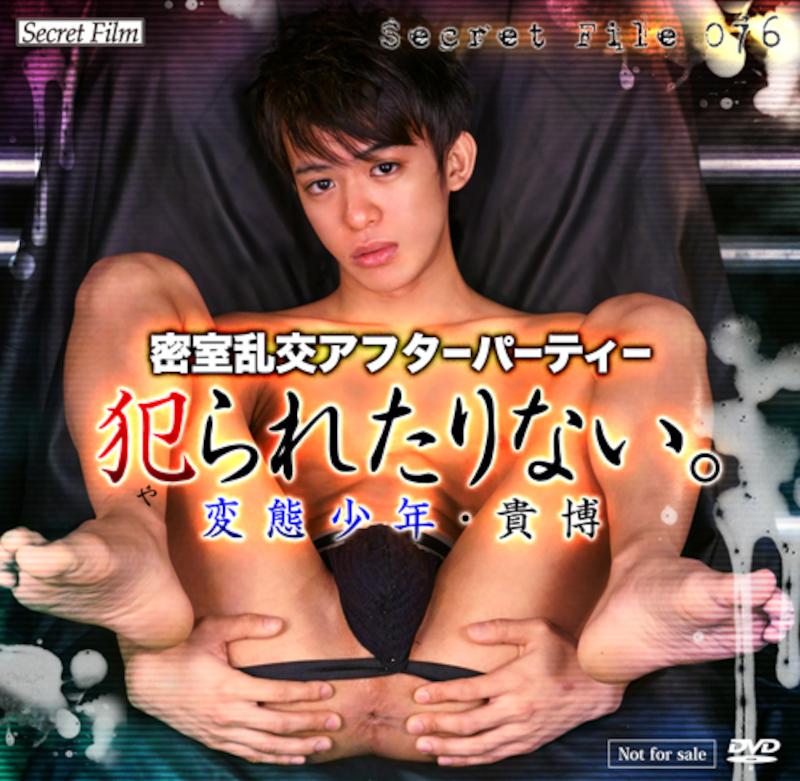 KO – Secret file 076 – 密室乱交アフターパーティー・犯られたりない。変態少年・貴博
