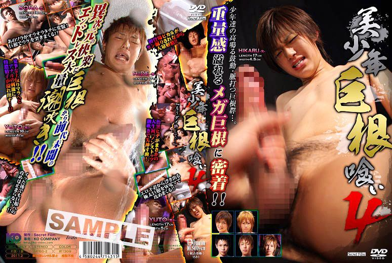 Secret Film – 美少年巨根喰い4 (Handsome Youth's Big Cocks Eaten 4)