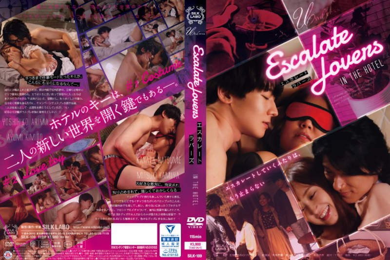 SILK LABO – Escalate Lovers