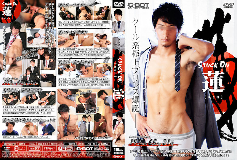 G-BOT – STUCK ON 蓮 -REN-