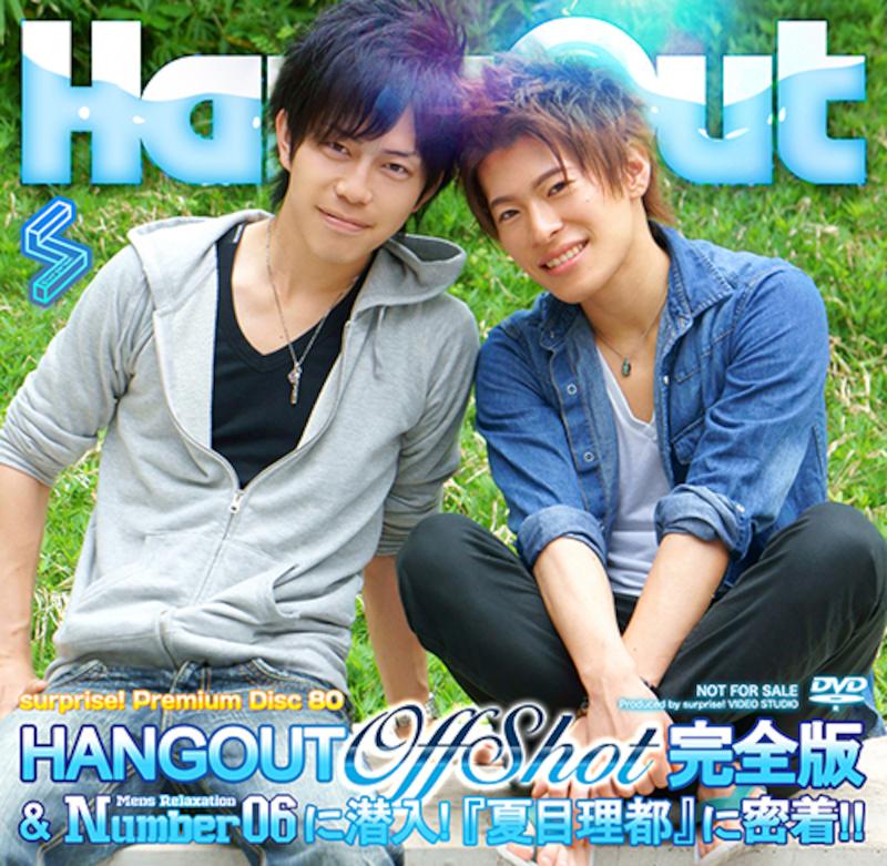 surprise! – surprise! Premium DISC 080 – Hang Out Off Shot 完全版 & 夏目理都に密着!