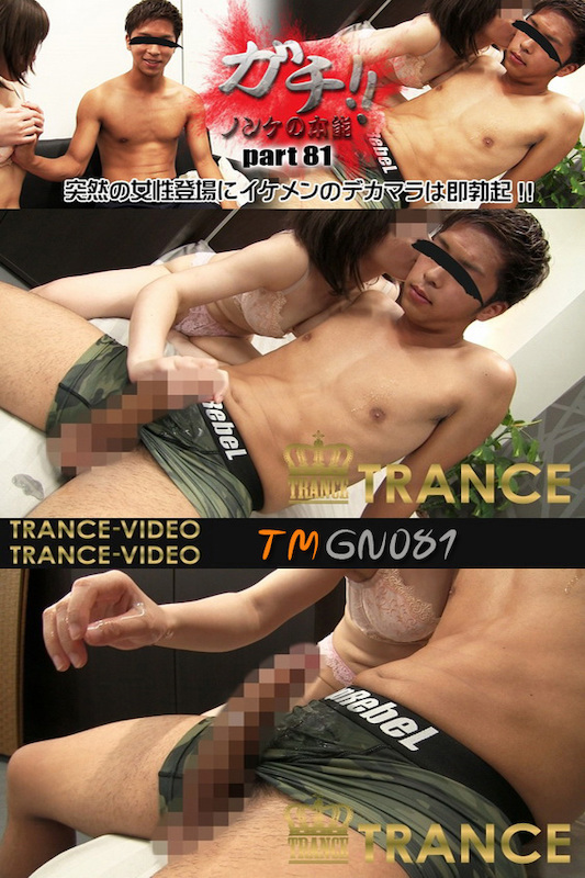 HUNK CHANNEL – TM-GN081 – ガチ!!〜ノンケの本能〜 part81