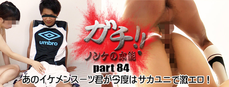 HUNK CHANNEL – TM-GN084 – ガチ!!~ノンケの本能~ part84