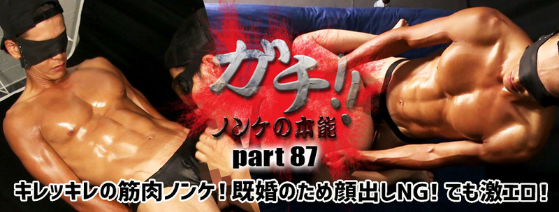 HUNK CHANNEL – TM-GN087 – ガチ!!~ノンケの本能~ part87