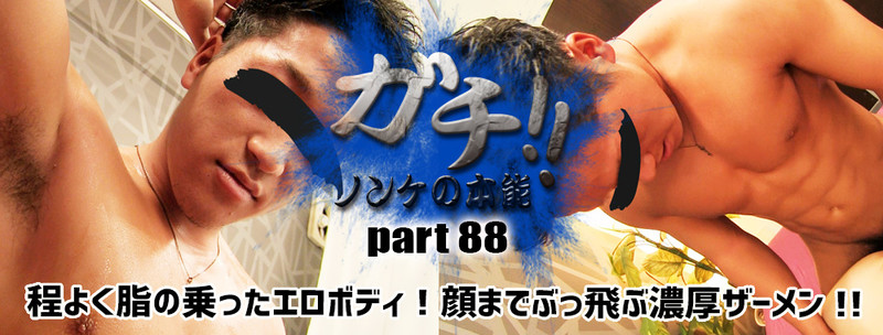 HUNK CHANNEL – TM-GN088 – ガチ!!~ノンケの本能~ part88