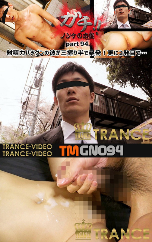 HUNK CHANNEL – TM-GN094 – ガチ!!~ノンケの本能~ part94