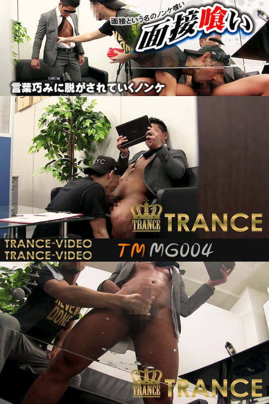 HUNK CHANNEL – TM-MG004 – 面接喰い part4