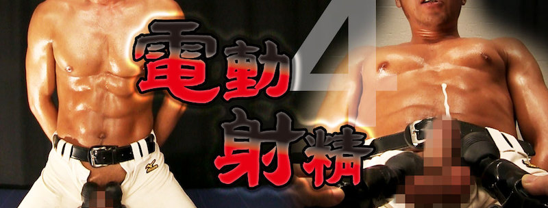 HUNK CHANNEL – TO-DS004 – 電動射精 part4