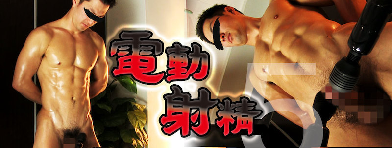 HUNK CHANNEL – TO-DS005 – TO-DS005 電動射精 part5