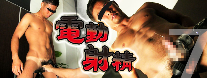 HUNK CHANNEL – TO-DS007 – 電動射精 part7