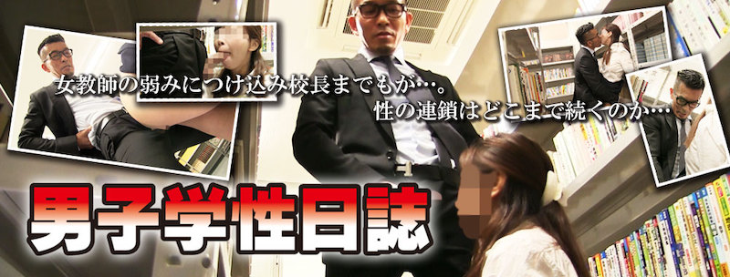 HUNK CHANNEL – TO-GN013 – 男子学性日誌 part13