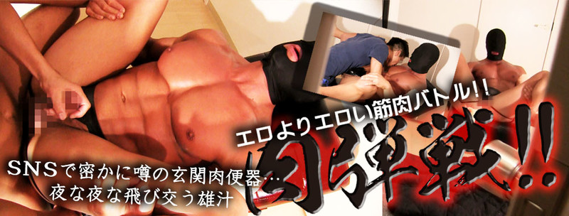 HUNK CHANNEL – TO-NS004 – 肉弾戦 part4