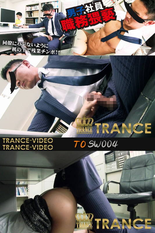 HUNK CHANNEL – TO-SW004 – 男子社員職務猥褻 part4