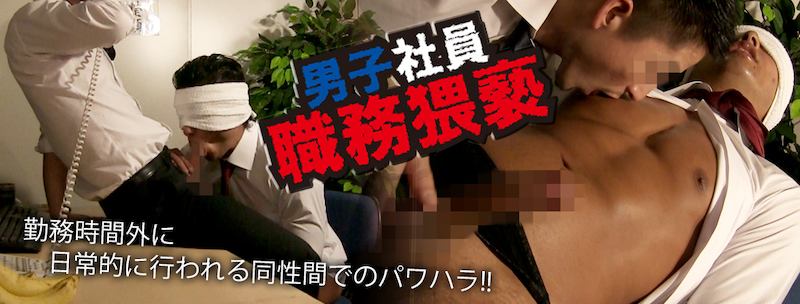 HUNK CHANNEL – TO-SW005 – 男子社員職務猥褻 part5