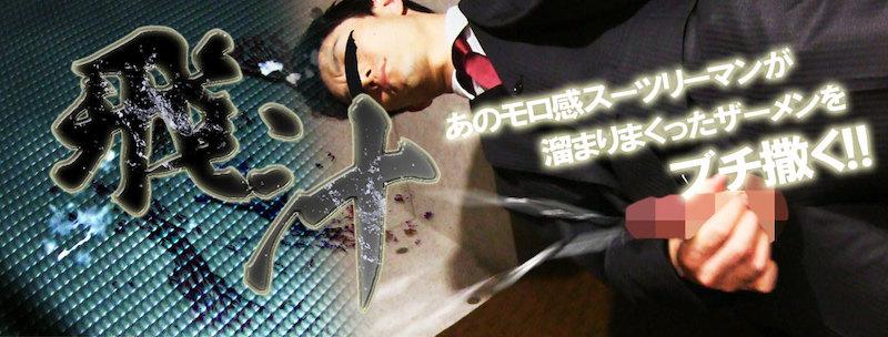 HUNK CHANNEL – TO-TJ001 – 飛汁 1発目
