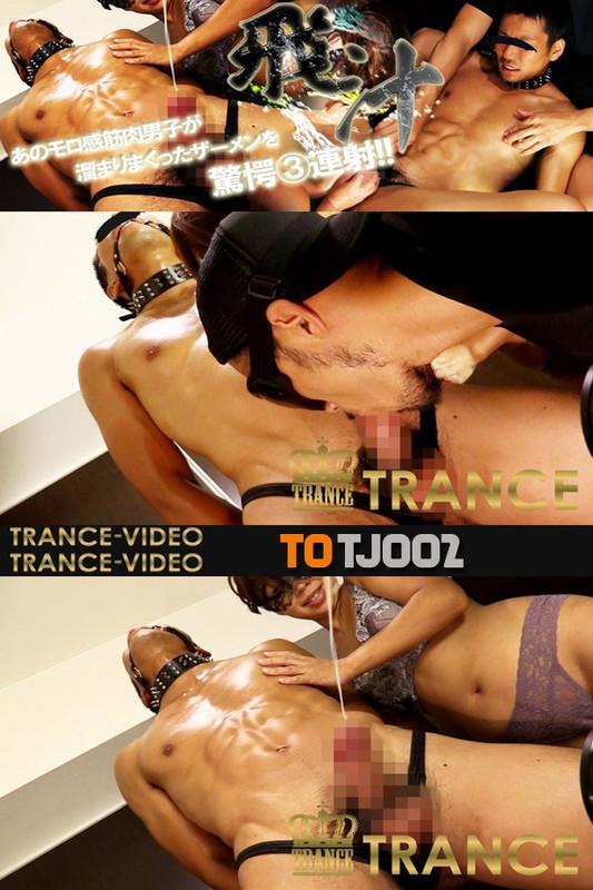 HUNK CHANNEL – TO-TJ002 – 飛汁 2発目