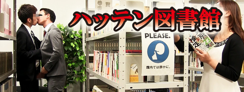 HUNK CHANNEL – TR-HT008 – ハッテン図書館 part8
